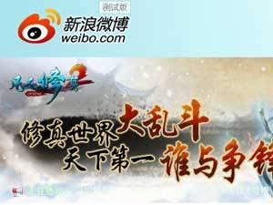 """""""Weibo"""" Twitter chino empieza a cobrar ¿Le seguirán Twitter y Facebook?"""